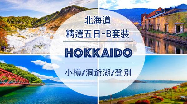 【日本】北海道經典五日遊,在地中文司機帶您深度探訪小樽、洞爺湖、登別美景,每位只要台幣24500元起!