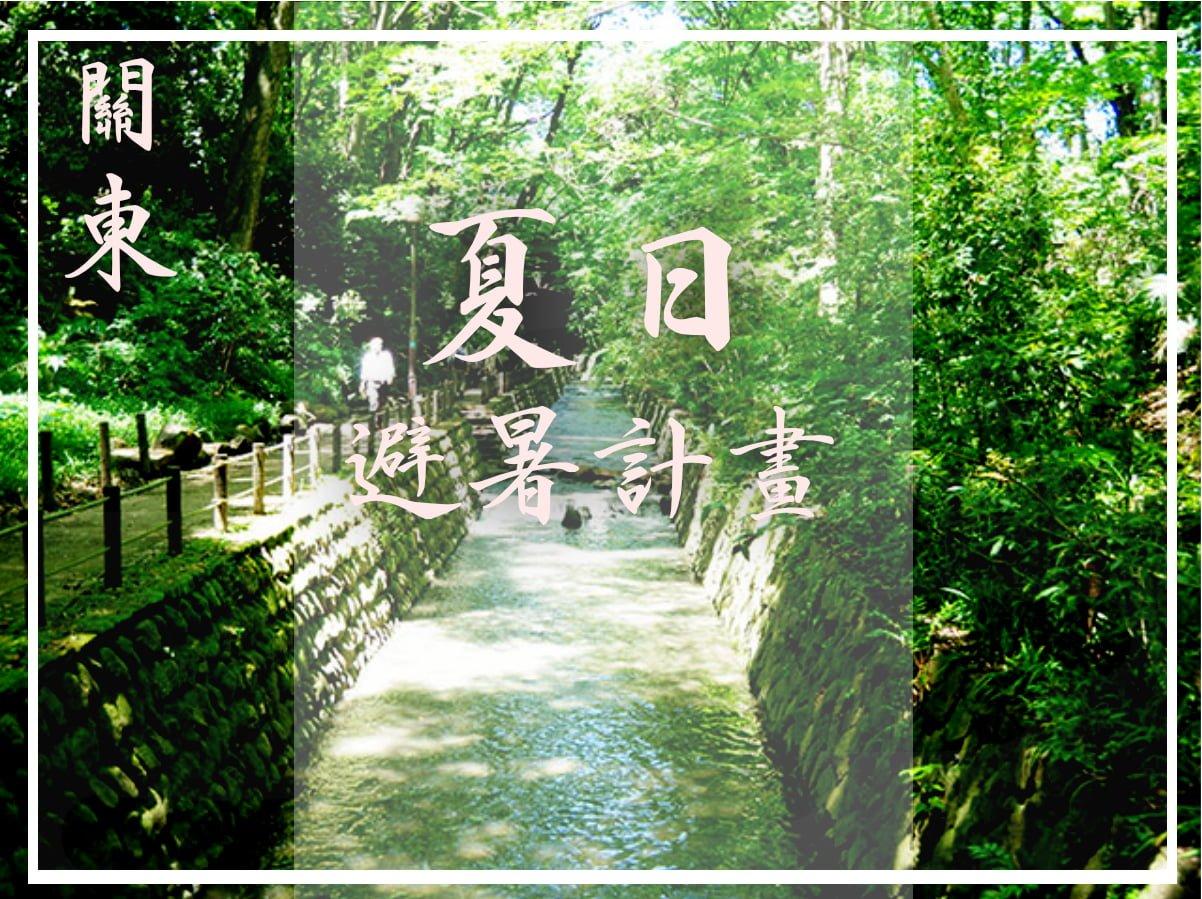 【日本】關東最避暑的五大聖地~快來打造您的夏日之旅!