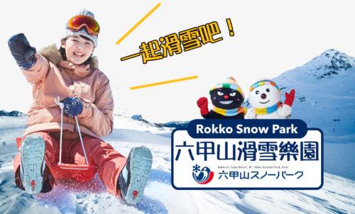 【日本】大阪滑雪套裝行程-六甲山滑雪場,每位佔床者只要台幣26000元起!讓您輕鬆享受滑雪的樂趣!