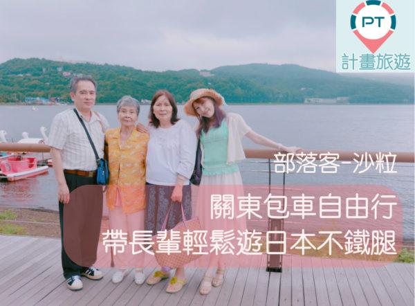 部落客沙粒-分享關東包車自由行7日遊!