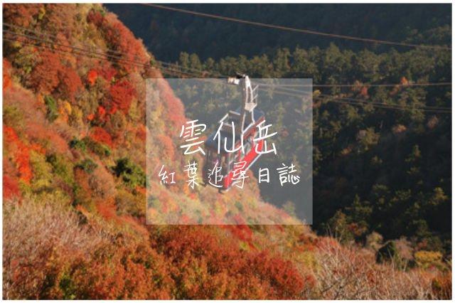 【日本】紅葉追尋日誌:九州雲仙岳篇