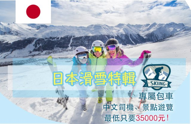 【日本滑雪特輯】享受馳騁雪地的飆速快感,五天最低只要35000元,有效至2018/03/31止!
