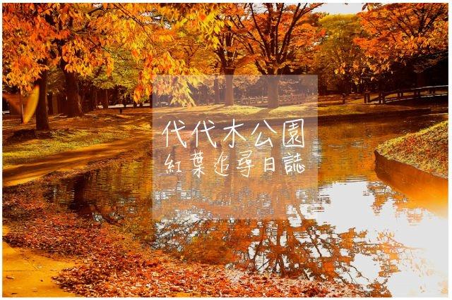 【日本】紅葉追尋日誌:東京代代木公園篇