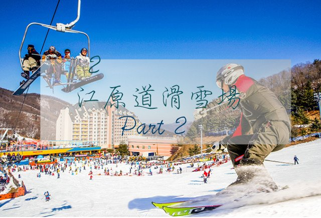 【韓國】首爾近郊滑雪勝地-Part 2! 包車滑雪,享受滑雪樂趣不必大包小包!