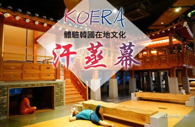 【韓國】體驗韓國在地熱療文化-汗蒸幕