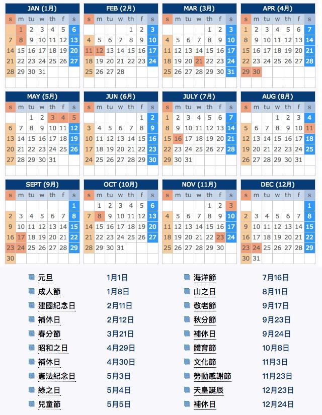 2018年日本公眾假期!出國挑對日期才不會荷包大失血、到處人擠人、景點又不開!
