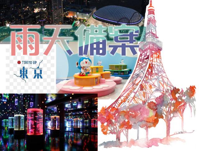 【日本】下雨照樣玩得盡興!嚴選5個東京地區雨天備案地點!