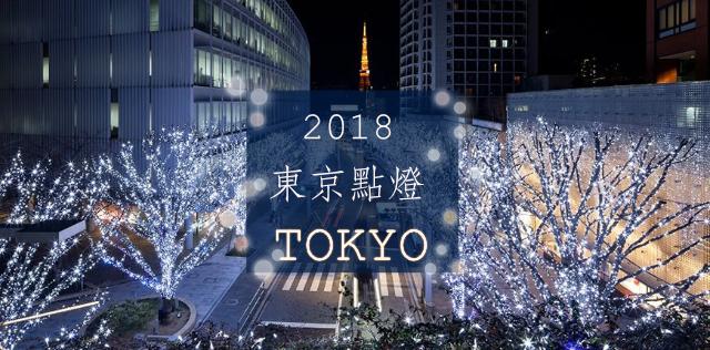 東京各地點燈活動特輯!