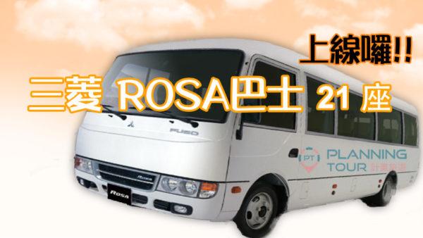 三菱 ROSA巴士 21 座~上線囉!