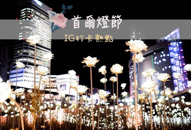 【韓國】度過浪漫的夜晚,首爾近郊的繽紛燈節!