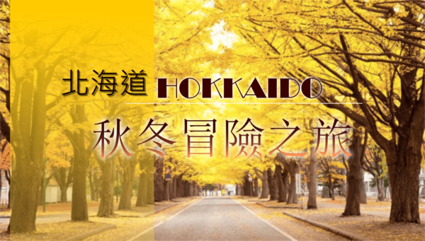 【日本】北海道秋冬五日冒險之旅-精選豐富行程!