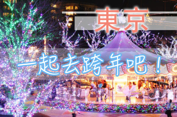 【日本】東京跨年好去處!一張機票就能享有百萬夜景~一起去跨年!