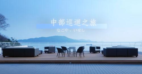 【日本】中部巡迴之旅,豪華溫泉飯店、生猛海鮮、親子採果樂,搶先報名!