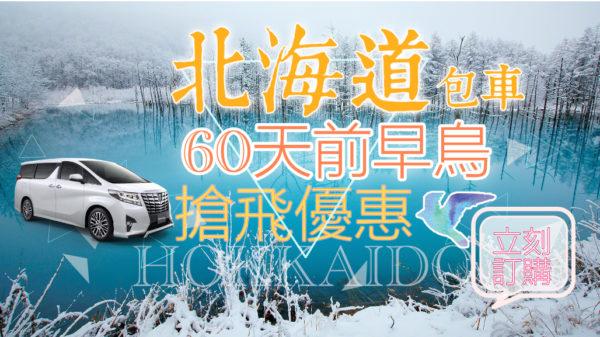 【日本】北海道包車-十座包車早鳥優惠!早鳥60天前享優惠~