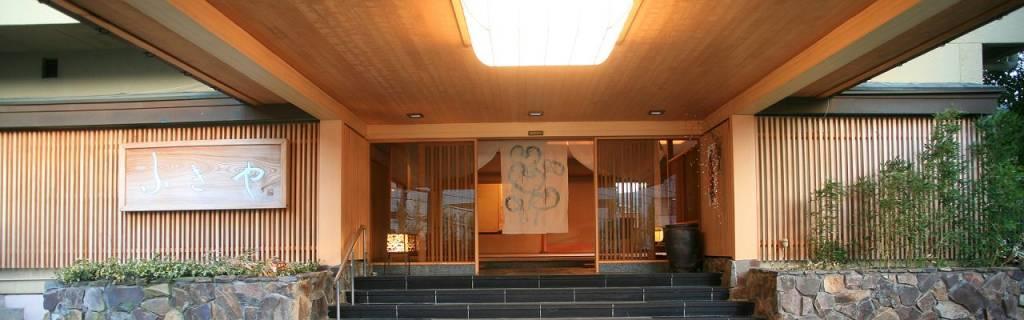 【日本訂房】東京近郊~湯河原溫泉~ふきや FUKIYA溫泉旅館
