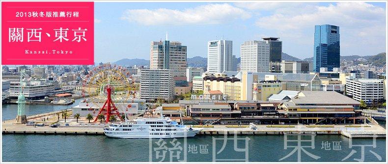 【日本行程】玩遍關西&東京的5日之旅~多種超人氣遊樂設施應有盡有!