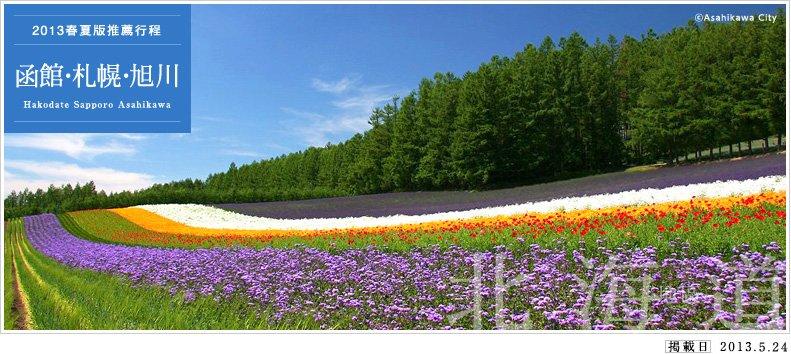 【日本訂房】夏日北海道~盡情享受,貪心之旅!