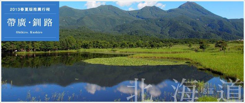 【日本行程】北海道~接觸雄偉大自然的帶廣&釧路之旅