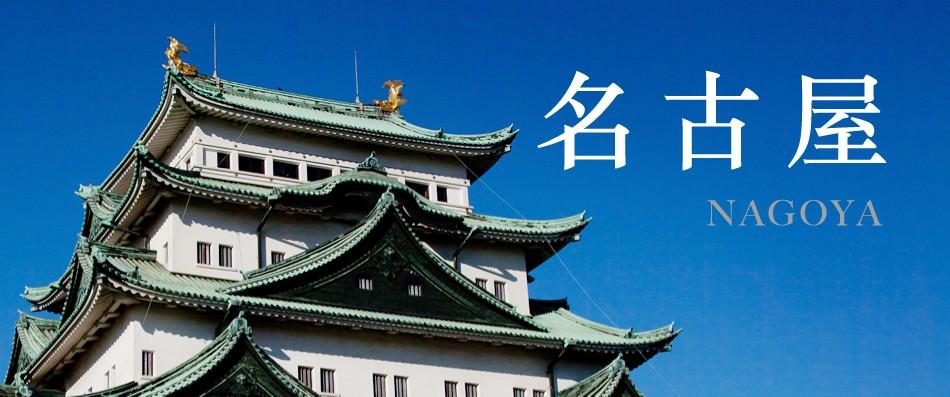 【日本行程】名古屋及近郊五日經典行程DAY1