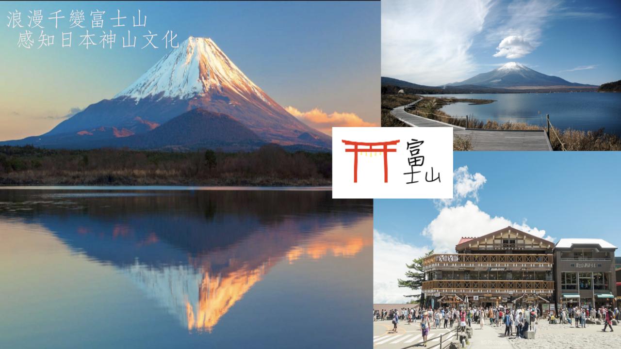 浪漫千變日本神山「富士山」及周邊景點,泡溫泉感知神山文化!