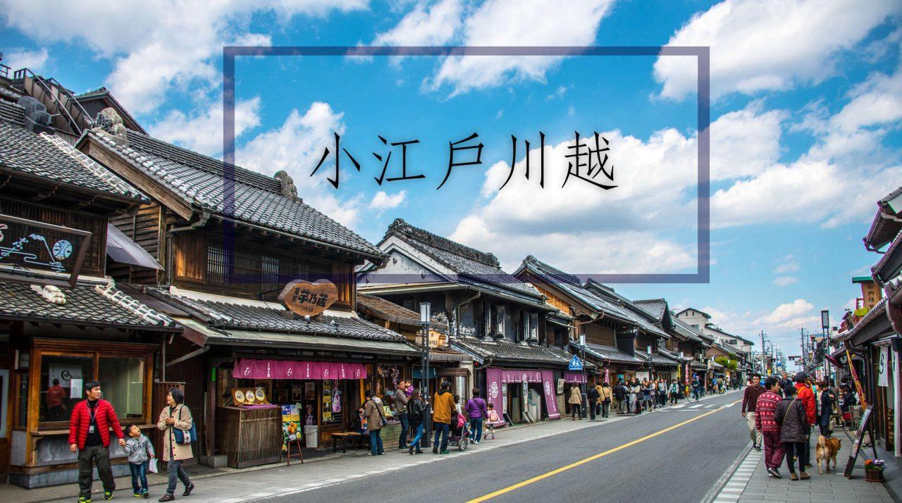 「關東」東京近郊:熱情洋溢的祭典與購物樂趣聞名的歷史 與文化老街 —『小江戶川越』