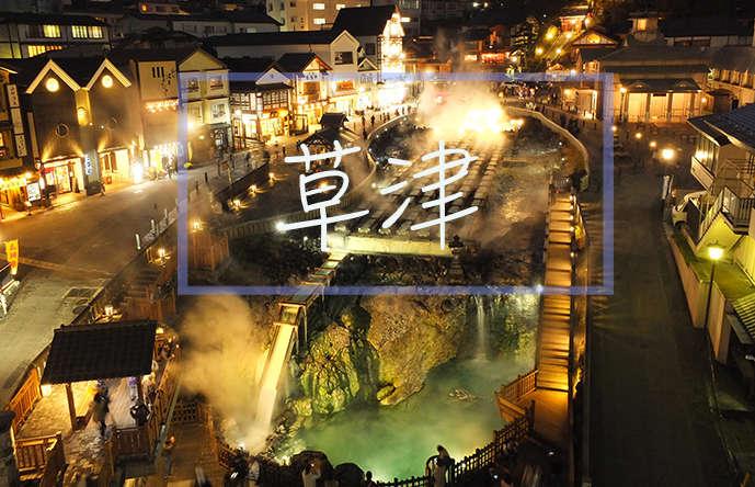 「關東」東京近郊:千年流傳古老儀式,以歌吟誦溫泉,古湯溫泉之旅 – 日本三大名湯之一 『草津溫泉 』