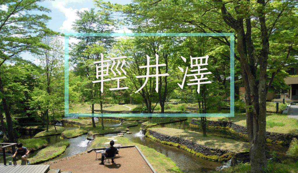 「關東地區」東京近郊輕旅行之貴族優雅的避暑勝地-輕井澤