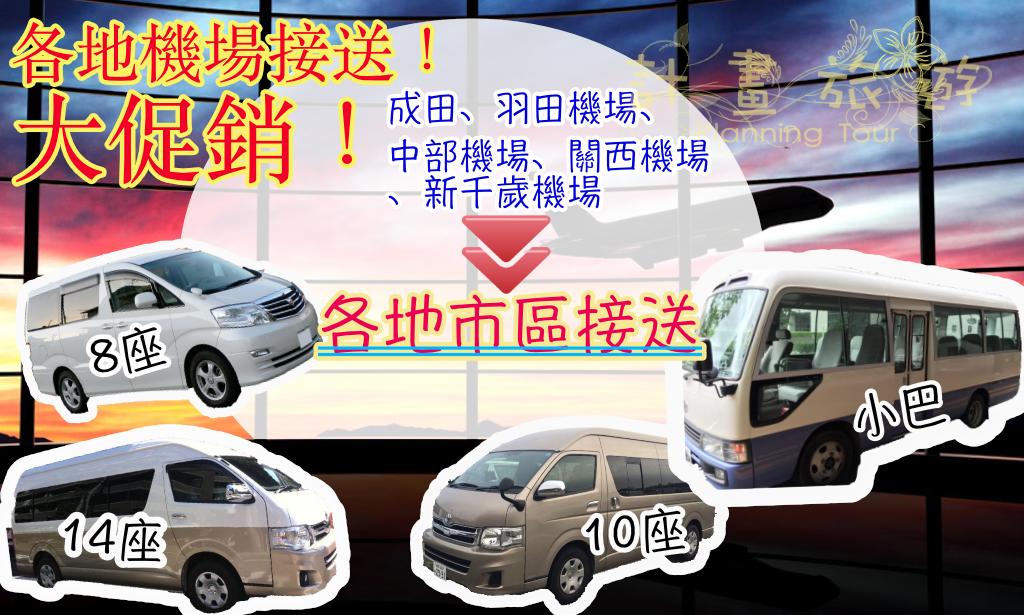 【日本包車】各大機場接送大特價!快來詢問預約吧!