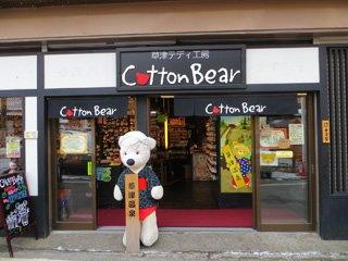 cotton_bear_27