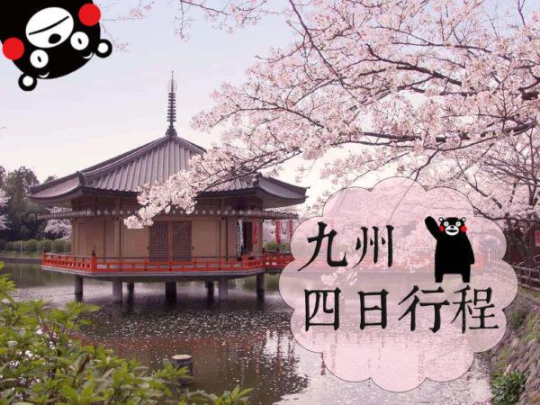 計畫旅遊~說走就走!九州四日行程大解密DAY1!微涼的初秋規劃享受路線~泡湯美食絕不錯過