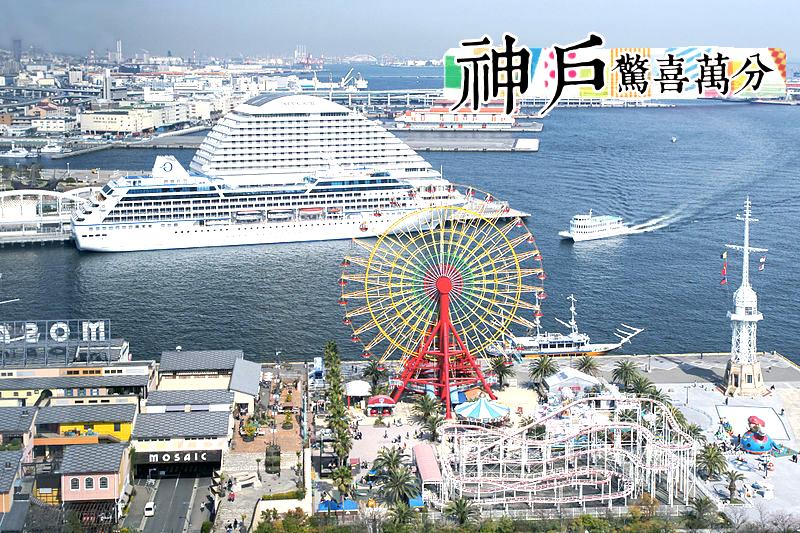 到「神戶」就是要吃神戶牛、登上明石海峽大橋塔頂、親眼目睹堪稱1千萬美元的夜景!