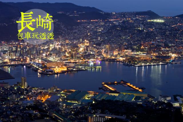 新選擇、新玩法:搭乘遊輪到日本後,專屬包車帶您到長崎玩透透!