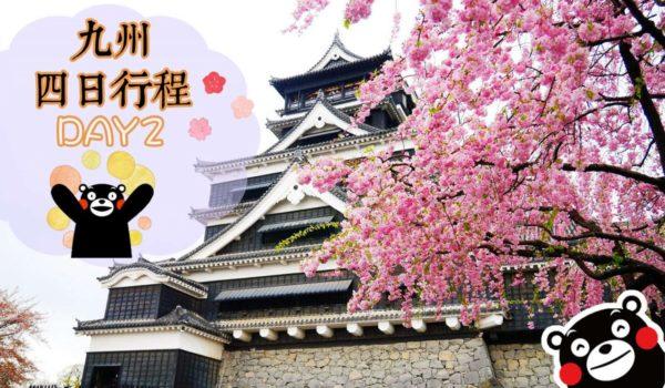 計畫旅遊~說走就走!九州四日行程大解密DAY2!微涼的初秋規劃享受路線~泡湯美食絕不錯過