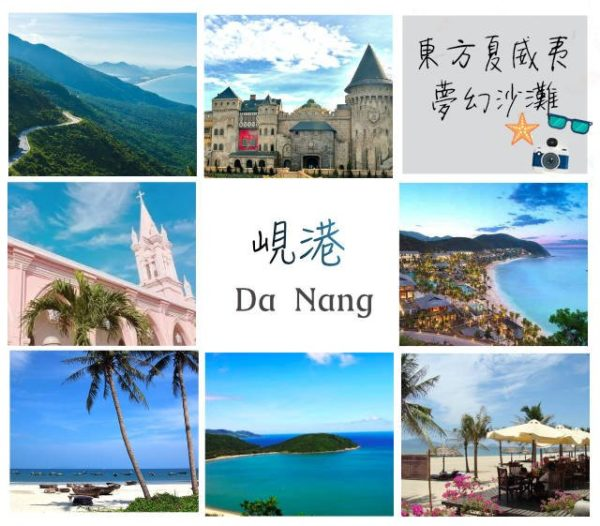(航班直飛)世界十大爆紅旅遊景點!排名第一的『峴港』夢幻沙灘!