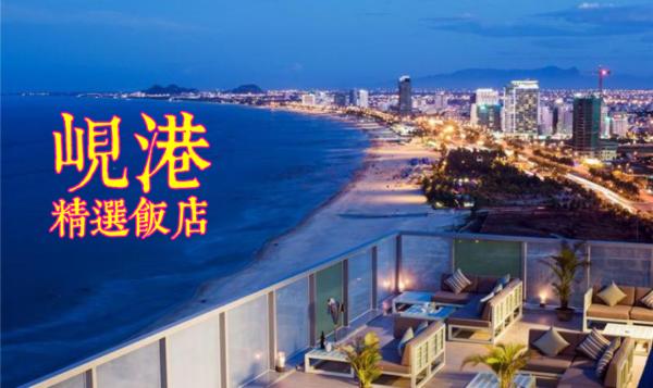 【越南峴港】精選6間人氣飯店,挑選一間心儀的飯店悠閒渡假去吧!