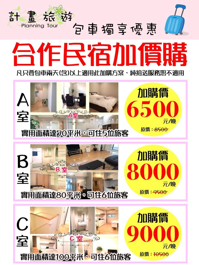大阪合作民宿—「 A 室 」