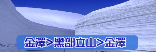 『一日北陸』白川鄉+高山一日遊