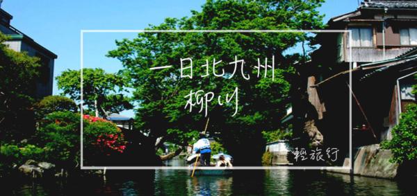 『一日北九州』柳川一日遊