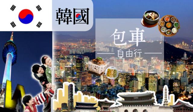 【正式上線】韓國中文司機包車旅遊,快來詢問!
