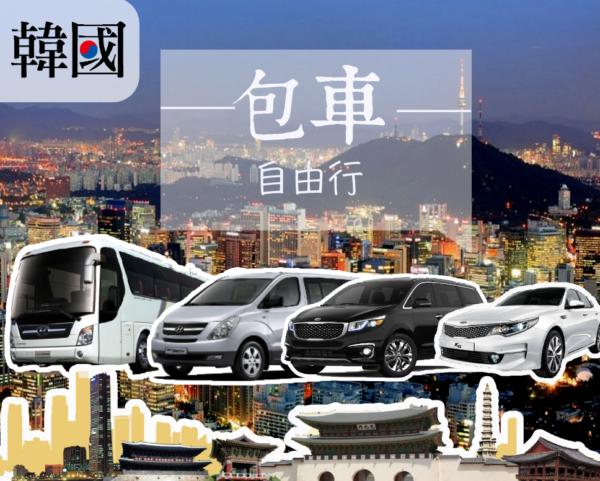 韓國車型總覽