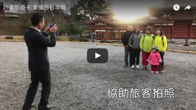 『計畫旅遊』官方影片!【日本專業司機篇】