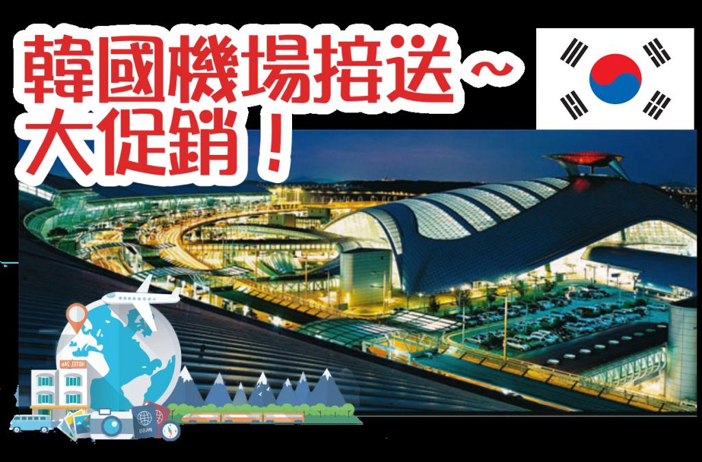 韓國機場接送大促銷~輕鬆又便利的機場接送!