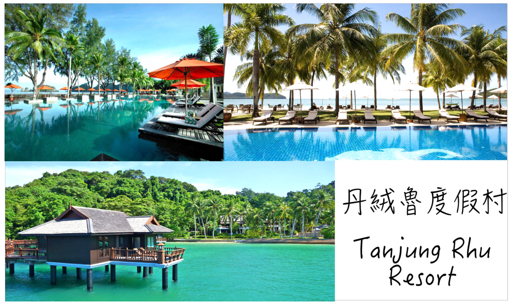 【馬來西亞蘭卡威】丹絨魯度假村 (Tanjung Rhu Resort)