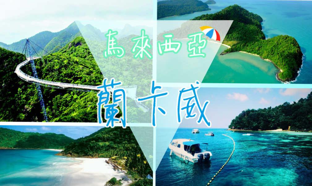 【馬來西亞】蘭卡威五日自由行~每人只要29000元,快來體驗藍海白沙魅力吧,擁有眾多奢華酒店的神秘度假小島,報價有效至2017/10/31。