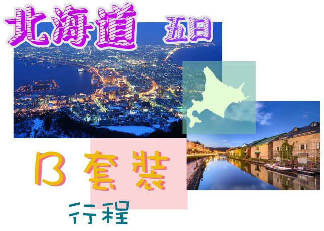 『日本北海道』華航直飛,經典北海道五日,每位只要33900元,中文司機帶您玩遍北海道!