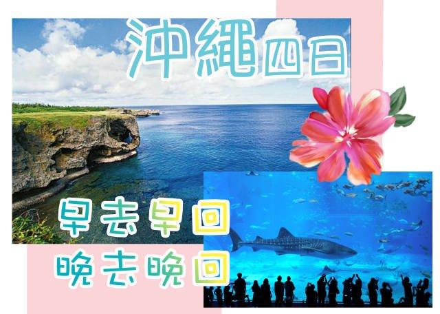 【日本沖繩】虎航直飛沖繩豪華四日遊,每位只要21000元,在地中文司機帶您趴趴走,體驗不一樣的沖繩!
