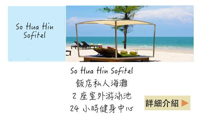 【泰國華欣】皇室最愛蔚藍、夢幻的度假海灘,五天自由行只要23500元,有效至2017/10/31止!
