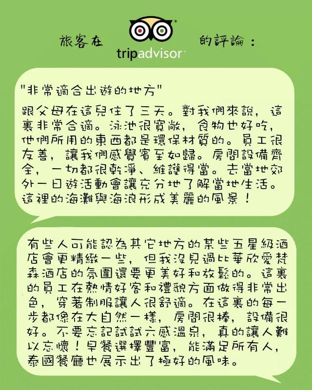 【泰國華欣】愛梵森度假村 (Evason Hua Hin)