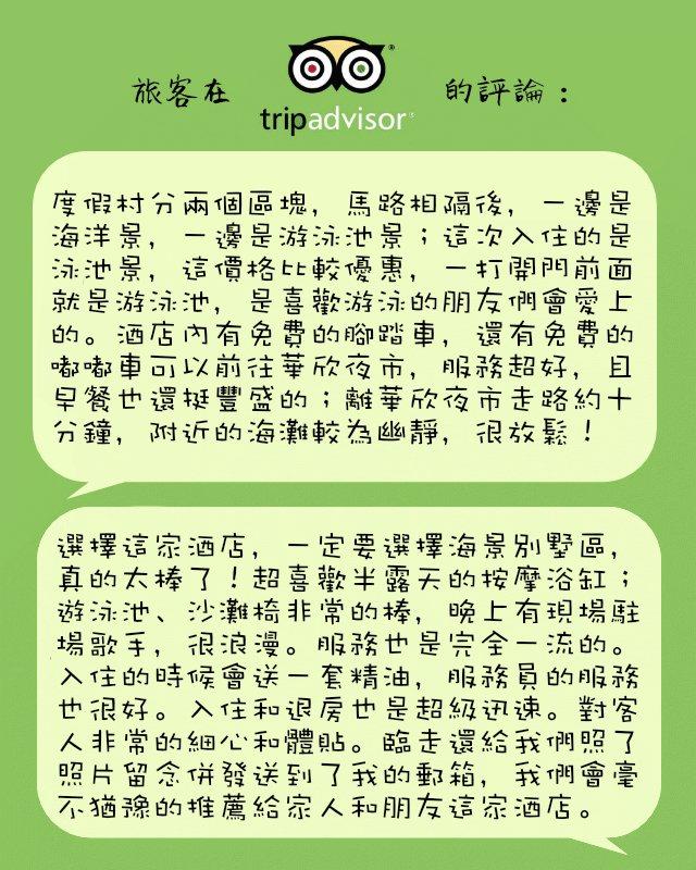 【泰國華欣】普達拉沙酒店 (Putahracsa Hua Hin Hotel)