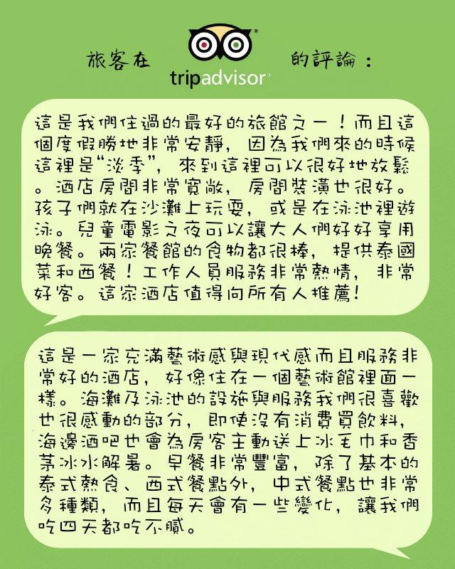 【泰國華欣】So Hua Hin Sofitel